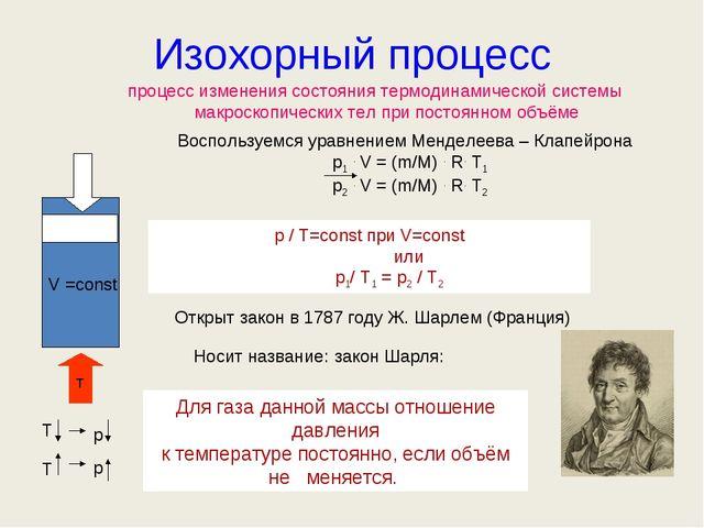 Изохорный процесс процесс изменения состояния термодинамической системы макро...