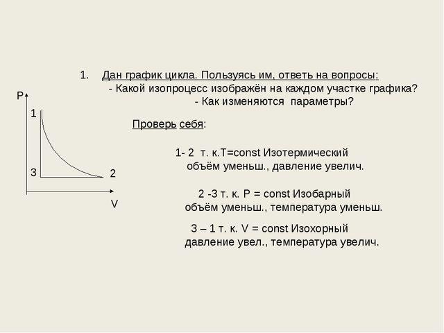 Дан график цикла. Пользуясь им, ответь на вопросы: - Какой изопроцесс изображ...