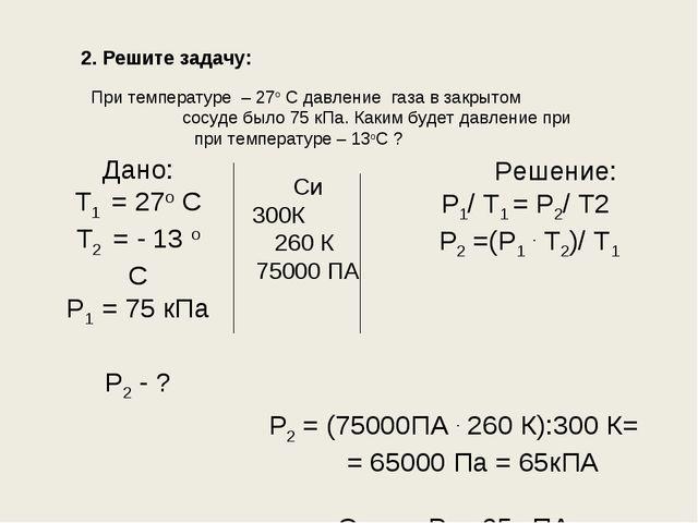 2. Решите задачу: При температуре – 27о С давление газа в закрытом сосуде был...