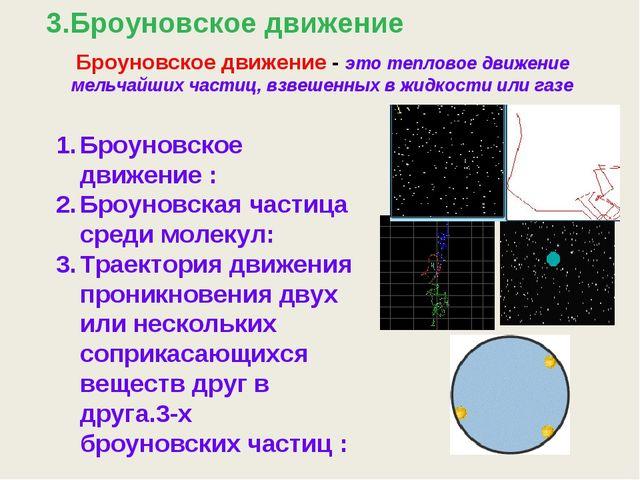 3.Броуновское движение Броуновское движение - это тепловое движение мельчайши...
