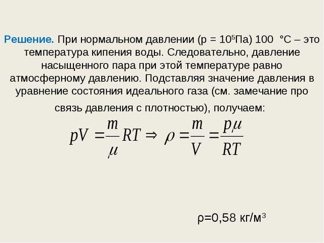 Решение. При нормальном давлении (р = 105Па) 100 °С – это температура кипения...