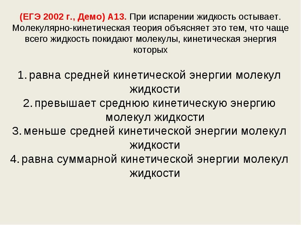 (ЕГЭ 2002 г., Демо) А13. При испарении жидкость остывает. Молекулярно-кинетич...