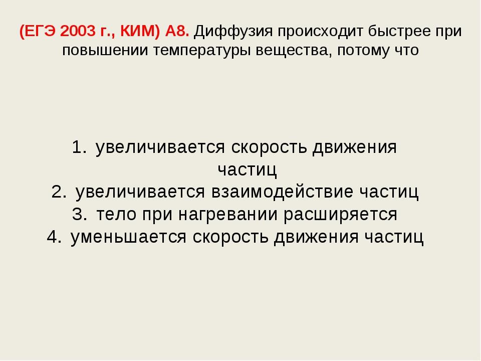 (ЕГЭ 2003 г., КИМ) А8. Диффузия происходит быстрее при повышении температуры...