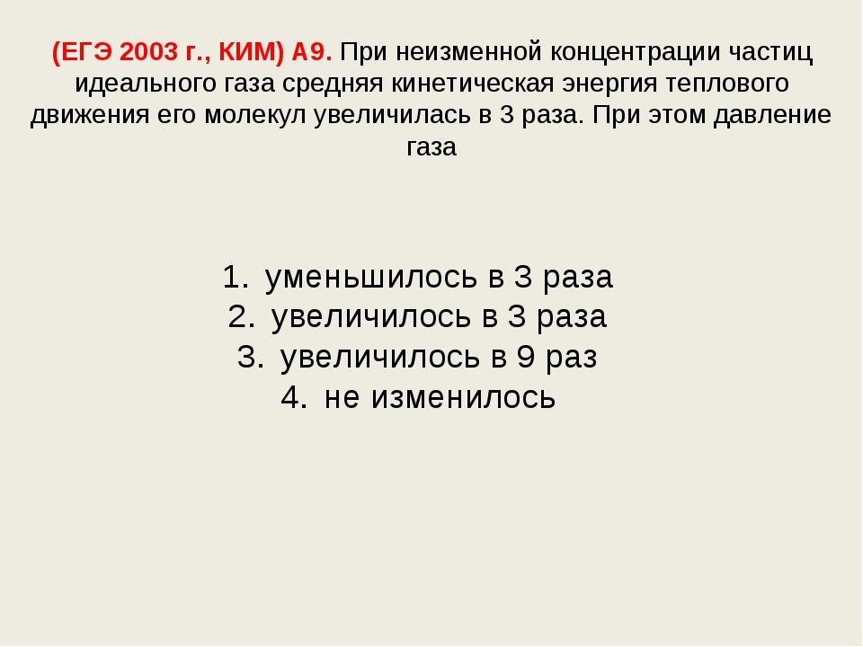 (ЕГЭ 2003 г., КИМ) А9. При неизменной концентрации частиц идеального газа сре...