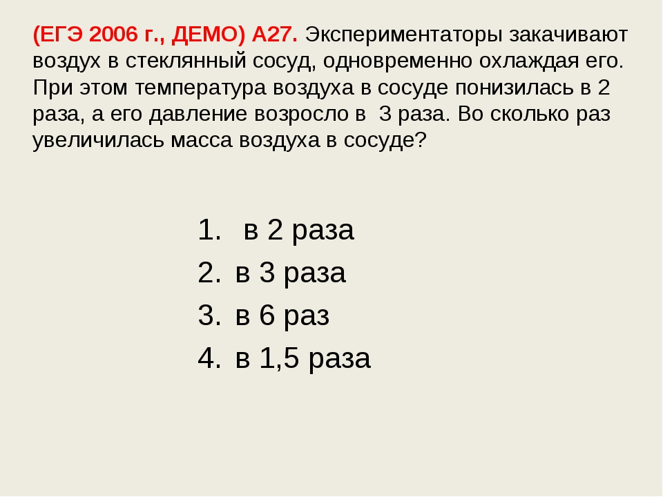 (ЕГЭ 2006 г., ДЕМО) А27. Экспериментаторы закачивают воздух в стеклянный сосу...