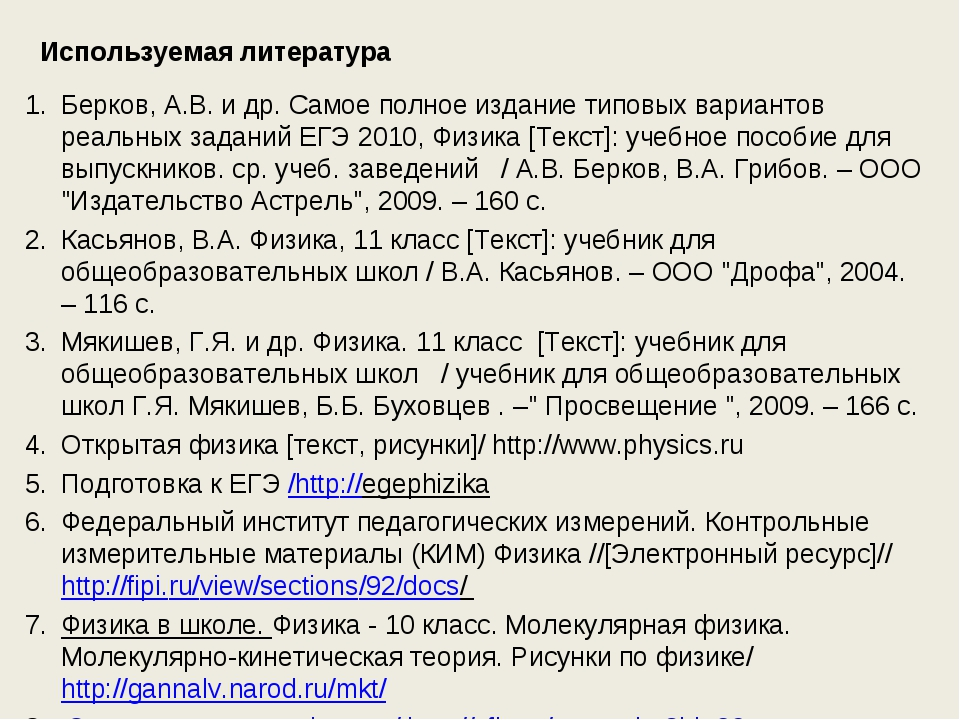 Используемая литература Берков, А.В. и др. Самое полное издание типовых вариа...