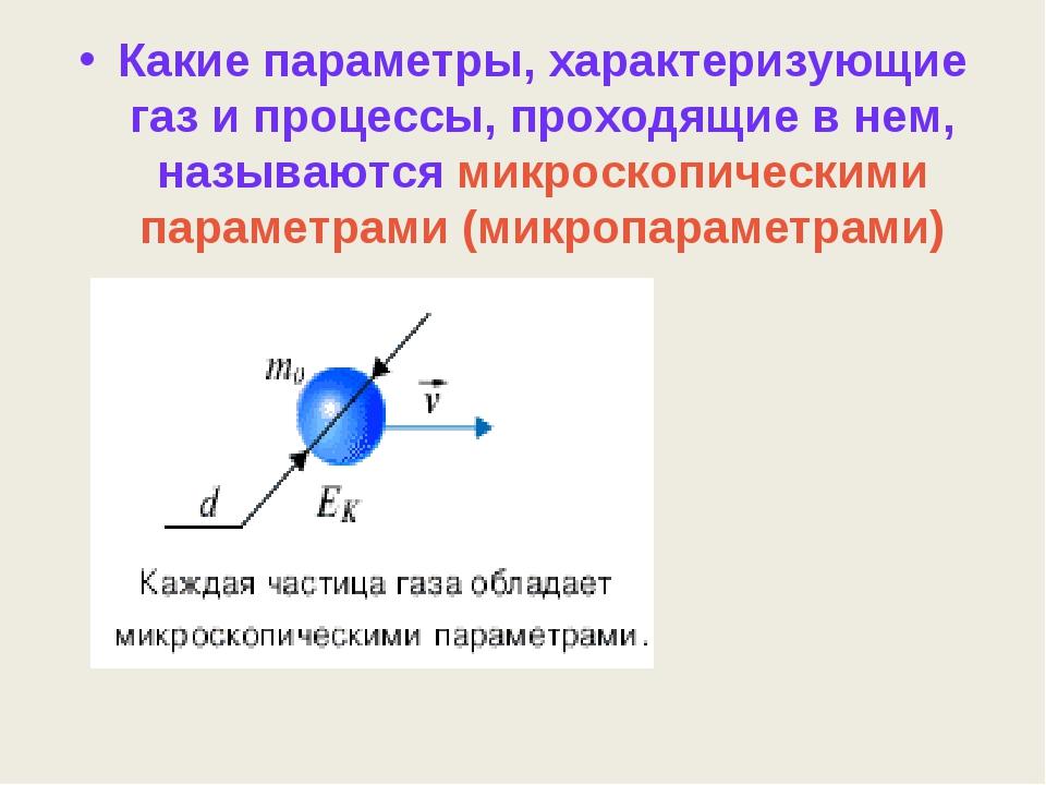 Какие параметры, характеризующие газ и процессы, проходящие в нем, называются...