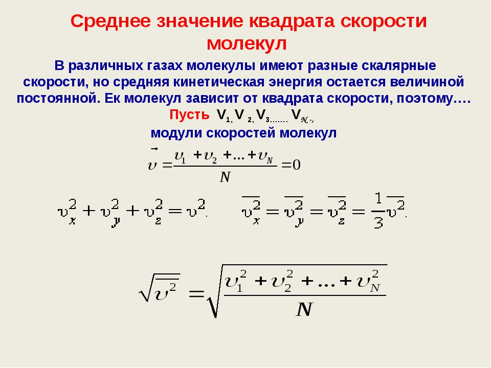 Среднее значение квадрата скорости молекул В различных газах молекулы имеют...