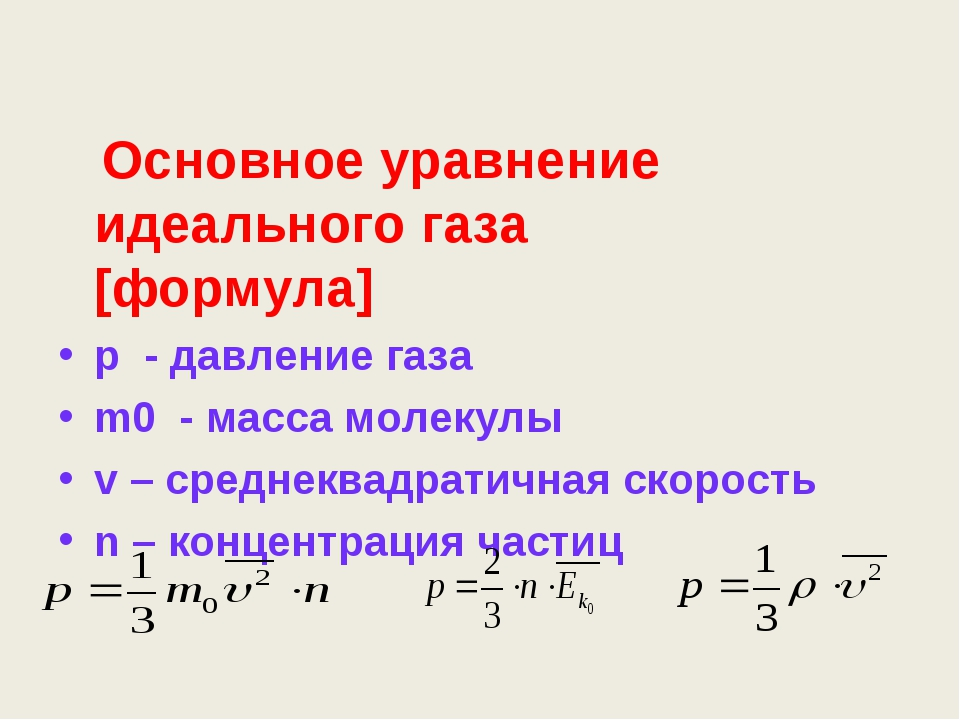 Основное уравнение идеального газа [формула] р - давление газа m0 - масса...