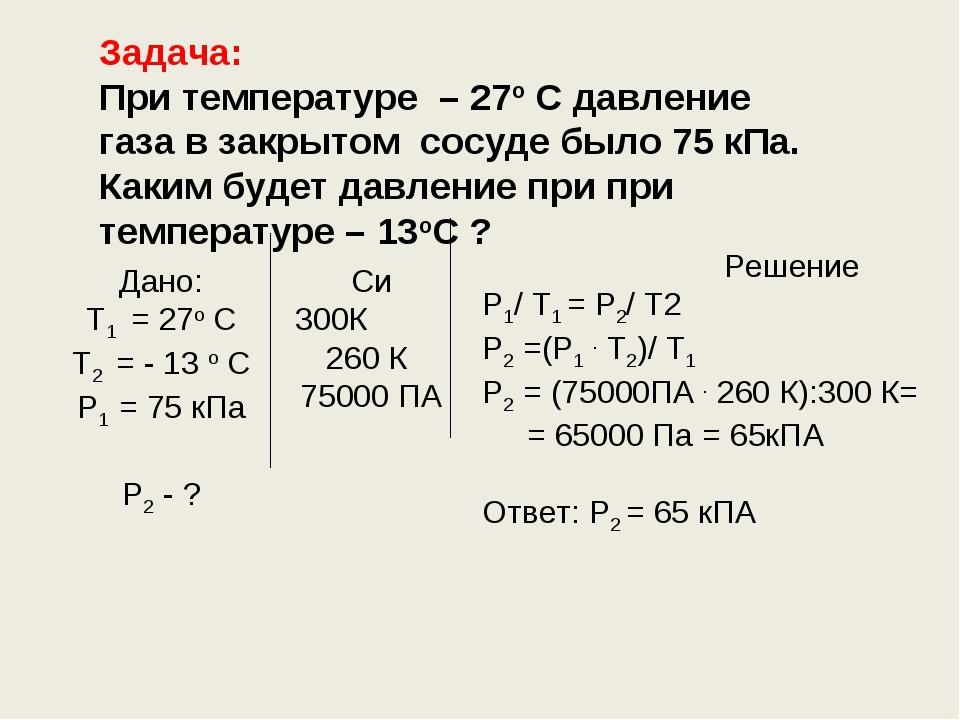 Задача: При температуре – 27о С давление газа в закрытом сосуде было 75 кПа....