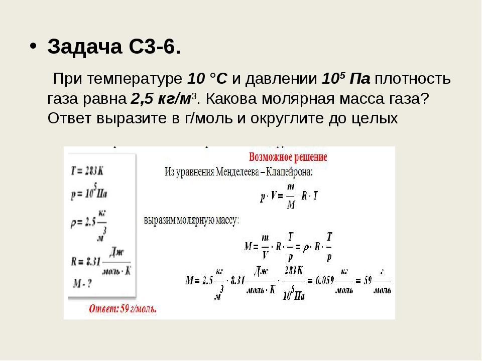 Задача С3-6. При температуре 10 °С и давлении 105 Па плотность газа равна 2,5...