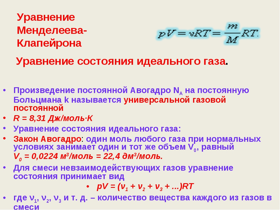 Уравнение Менделеева-Клапейрона Произведение постоянной Авогадро NA на постоя...