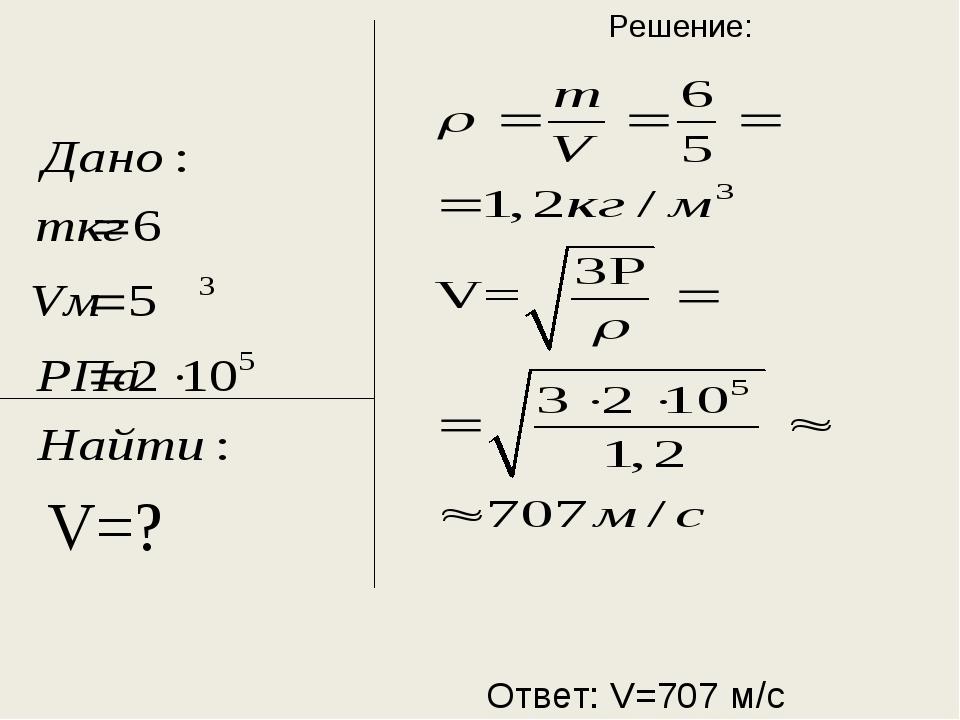 Решение: Ответ: V=707 м/с