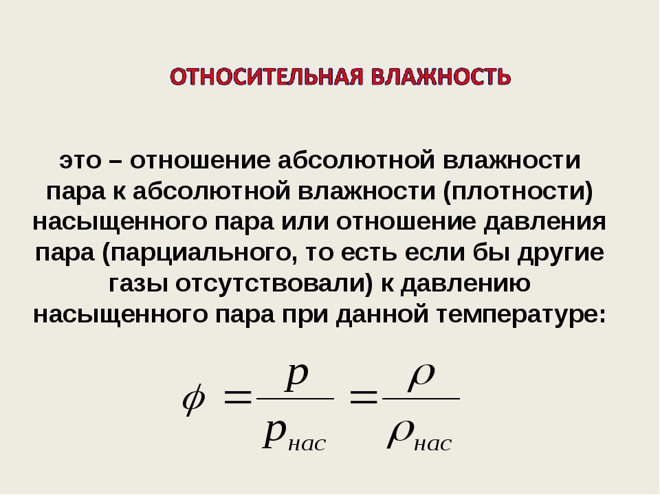 это – отношение абсолютной влажности пара к абсолютной влажности (плотности)...
