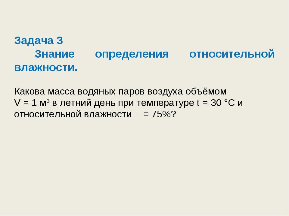 Задача 3 Знание определения относительной влажности. Какова масса водяных пар...