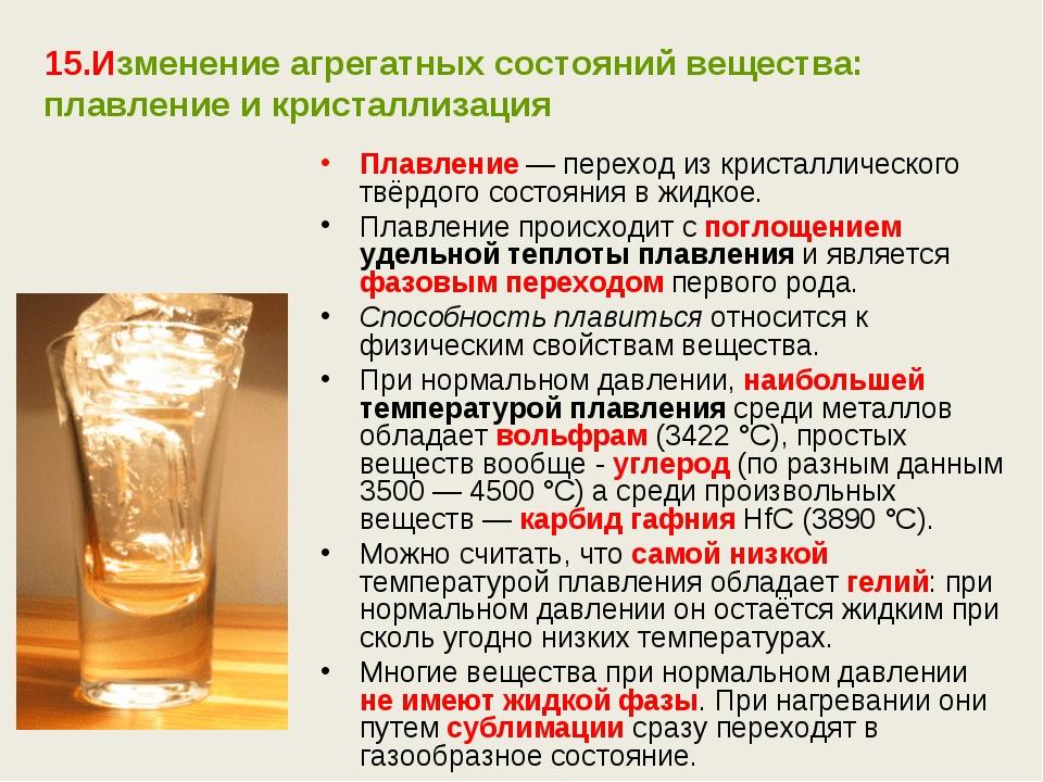 15.Изменение агрегатных состояний вещества: плавление и кристаллизация Плавле...