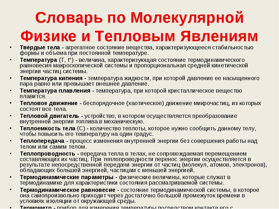 Словарь по Молекулярной Физике и Тепловым Явлениям Твердые тела - агрегатное...