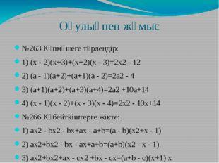 Оқулықпен жұмыс №263 Көпмүшеге түрлендір: 1) (x - 2)(x+3)+(x+2)(x - 3)=2x2 -