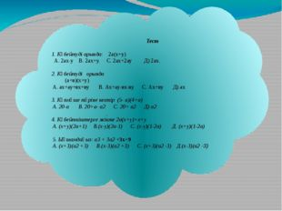 Тест 1. Көбейтуді орында: 2а(х+у) А. 2ах-у В. 2ах+у. С. 2ах+2ау Д) 2ах. 2. К