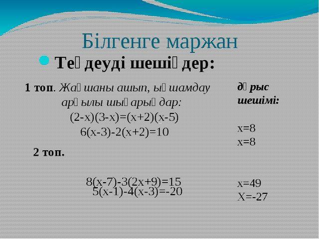Білгенге маржан Теңдеуді шешіңдер: 2 топ. 8(х-7)-3(2х+9)=15 1 топ. Жақшаны аш...