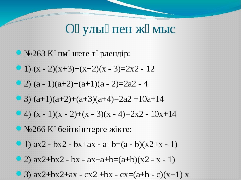 Оқулықпен жұмыс №263 Көпмүшеге түрлендір: 1) (x - 2)(x+3)+(x+2)(x - 3)=2x2 -...