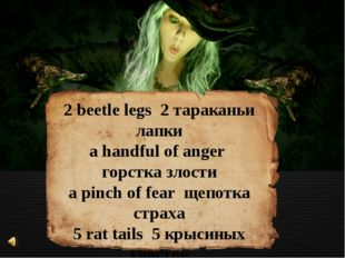 2 beetle legs 2 тараканьи лапки a handful of anger горстка злости a pinch of