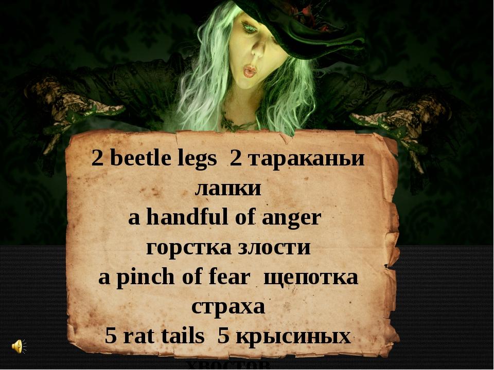 2 beetle legs 2 тараканьи лапки a handful of anger горстка злости a pinch of...