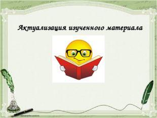 Актуализация изученного материала