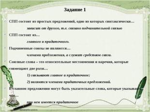 Задание 1 СПП состоит из простых предложений, одно из которых синтаксически…