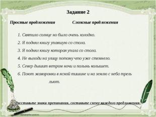 Задание 2 Простые предложенияСложные предложения 1. Святило солнце но б