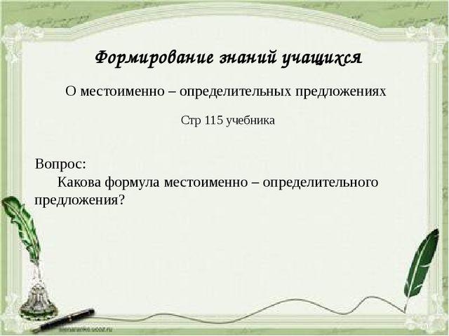 Формирование знаний учащихся О местоименно – определительных предложениях Стр...