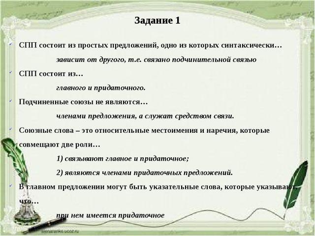 Задание 1 СПП состоит из простых предложений, одно из которых синтаксически…...