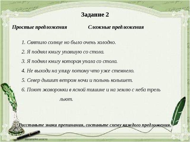 Задание 2 Простые предложенияСложные предложения 1. Святило солнце но б...