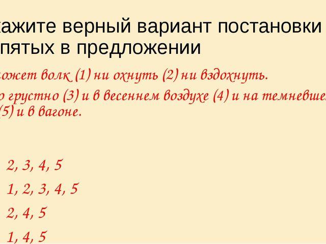 Укажите верный вариант постановки запятых в предложении Не может волк (1) ни...