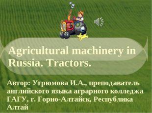 Agricultural machinery in Russia. Tractors. Автор: Угрюмова И.А., преподавате
