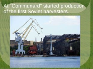 "At ""Communard"" started production of the first Soviet harvesters."