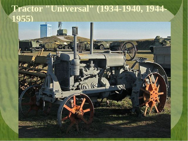 "Tractor ""Universal"" (1934-1940, 1944-1955)"