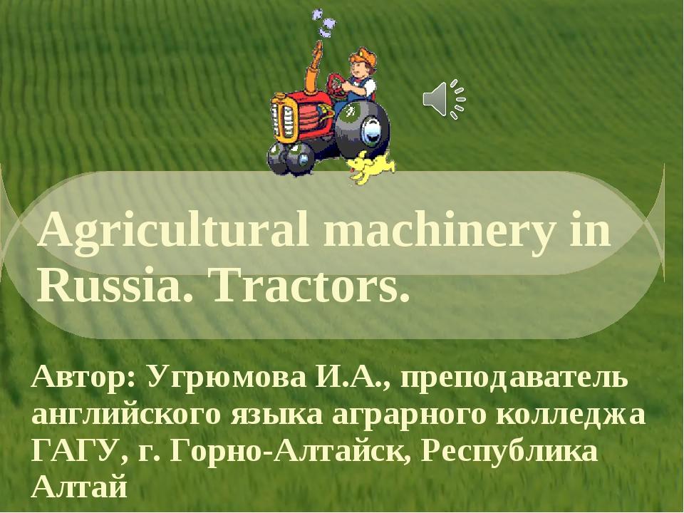 Agricultural machinery in Russia. Tractors. Автор: Угрюмова И.А., преподавате...