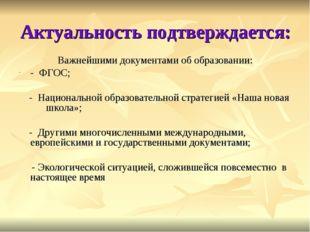 Актуальность подтверждается: Важнейшими документами об образовании: - ФГОС; -