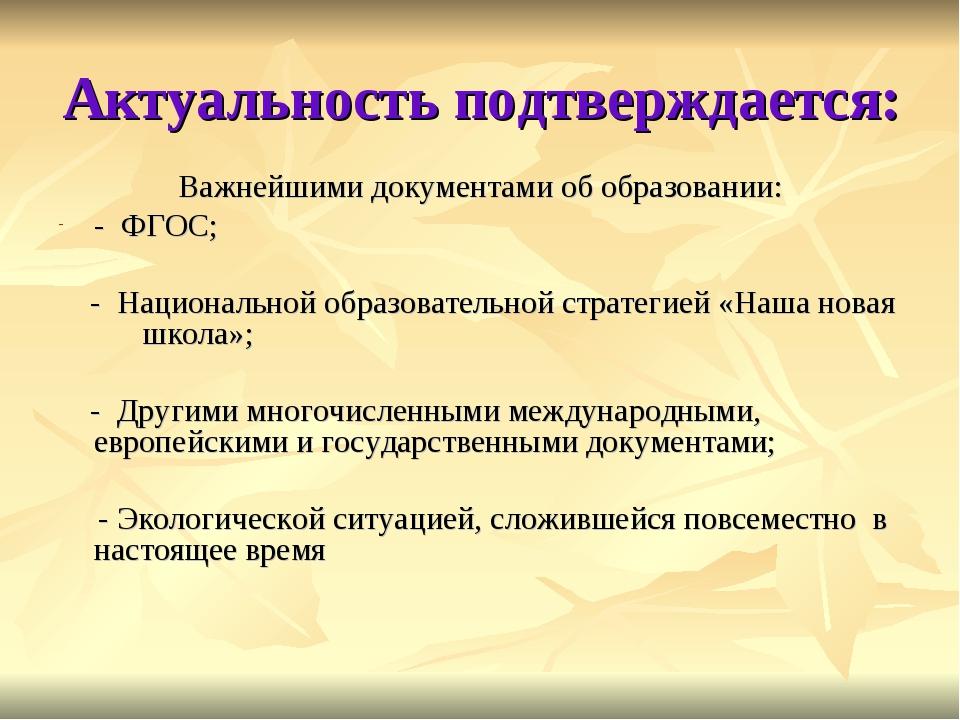 Актуальность подтверждается: Важнейшими документами об образовании: - ФГОС; -...