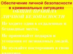 Обеспечение личной безопасности в криминальных ситуациях  ОБЩИЕ ПРАВИЛА ЛИЧН