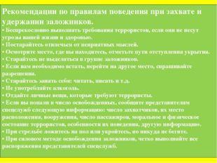 Рекомендации по правилам поведения при захвате и удержании заложников. • Бес