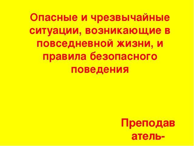Опасные и чрезвычайные ситуации, возникающие в повседневной жизни, и правила...