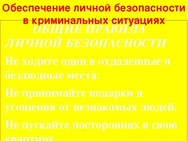 Обеспечение личной безопасности в криминальных ситуациях  ОБЩИЕ ПРАВИЛА ЛИЧН...