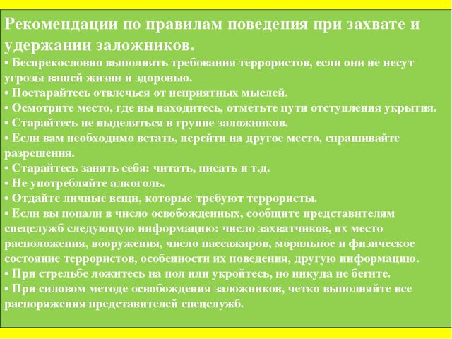 Рекомендации по правилам поведения при захвате и удержании заложников. • Бес...