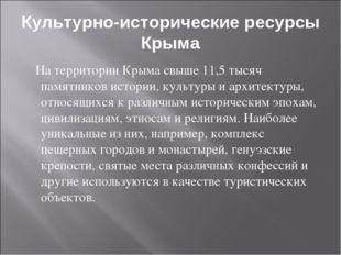 Культурно-исторические ресурсы Крыма На территории Крыма свыше 11,5 тысяч пам