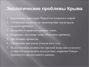 Экологические проблемы Крыма 1 . Загрязнение акватории Чёрного и Азовского мо