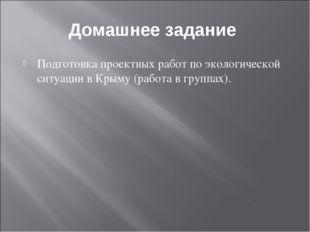 Домашнее задание Подготовка проектных работ по экологической ситуации в Крыму