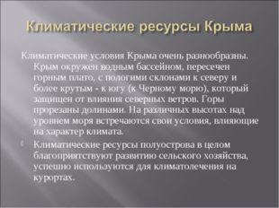 Климатические условия Крыма очень разнообразны. Крым окружен водным бассейном