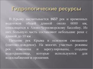 В Крыму насчитывается 1657 рек и временных водотоков общей длиной около 6000
